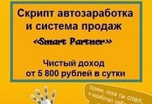 «Smart Partner» - Скрипт автозаработка и система продаж. Доход от 5800 р/сутки