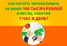 Как начать зарабатывать 100 тысяч рублей в месяц